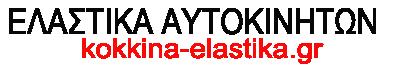 elastika-autokiniton-thessaloniki
